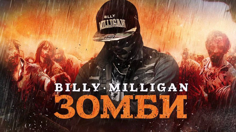 Зомби Billy Milligan